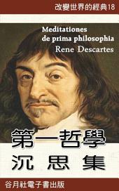 第一哲學沉思集: 改變世界的經典--我思故我在