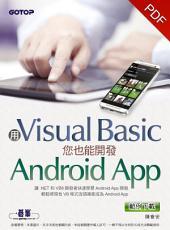 用Visual Basic您也能開發Android App--使用Basic4android(電子書)