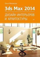 3ds Max Design 2014                                                              PDF