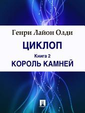 Циклоп. Книга 2. Король камней