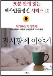천하통일의 시황제, 진시황제 이야기 : 30분 만에 읽는 역사인물평전 시리즈 10