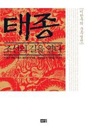 태종 조선의 길을 열다