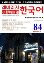 槓桿韓國語學習週刊第84期
