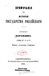 Priměčanija k Istorii gosudarstva rossijskago: Sočinenija Karamzina T. I, II, i III. Priměčanija t. IV, V, i VI, Объемы 4-6