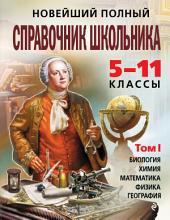 Новейший полный справочник школьника. 5-11 классы. В 2 тт: Том 1