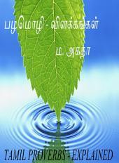Tamil Proverbs - Explained: பழமொழி விளக்கங்கள
