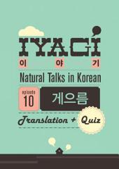 Iyagi #10 (Translation + Quiz Package): Natural Talk in Korean