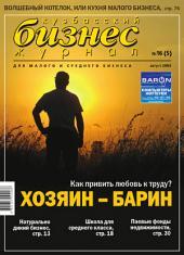 Бизнес-журнал, 2004/16: Кемеровская область