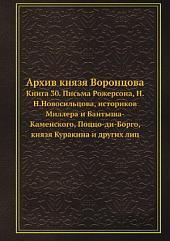 Архив князя Воронцова