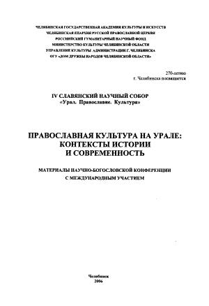 Pravoslavnaja Kul Tura Na Urale