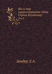 Бог и мир (миросозерцание отца Сергия Булгакова): Том 2
