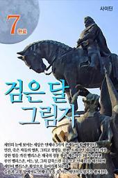 검은 달 그림자 7 완결