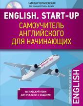 English. Start-up. Самоучитель английского для начинающих (+MP3)