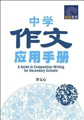e-中学作文 应用手册: e-A Guide To Composition Writing For Secondary Schools