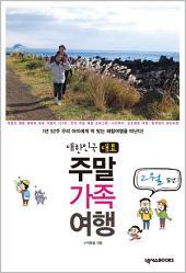 대한민국 대표 주말가족여행 2월편