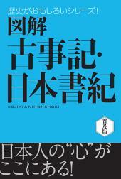 図解 古事記・日本書紀