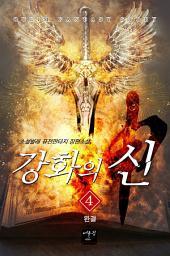 강화의 신 4(완결)