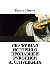 Сказочная история о пропавшей рукописи А. С. Пушкина