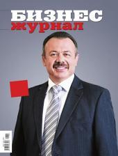 Бизнес-журнал, 2011/02: Томская область
