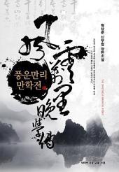 [세트] 풍운만리 만학전 (전8권/완결)
