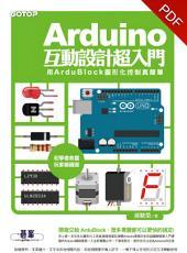 Arduino互動設計超入門--用ArduBlock圖形化控制真簡單(電子書)