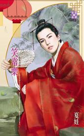 笑常樂~大東王朝之二: 禾馬文化珍愛晶鑽系列022