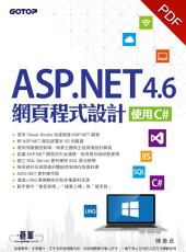 ASP.NET 4.6網頁程式設計-使用C#(電子書)