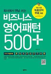 비즈니스 영어패턴 500 플러스: 회사에서 맨날 쓰는