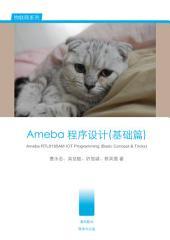 Ameba程序设计(基础篇): Ameba RTL8195AM IOT Programming (Basic Concept & Tricks)