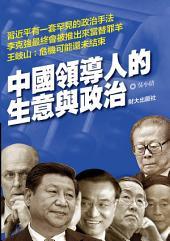 《中國領導人的生意與政治》