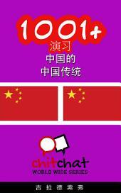 1001+ 演习 中国的 - 中国传统