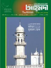 পাক্ষিক আহ্মদী - নব পর্যায় ৭৮বর্ষ । ১১তম সংখ্যা । ১৫ই ডিসেম্বর, ২০১৫ইং | The Fortnightly Ahmadi - New Vol: 78 - Issue: 11 - Date: 15th December 2015