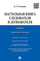Настольная книга следователя и дознавателя. 4-е издание