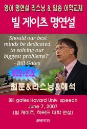 빌 게이츠 영어 명연설 - 영어 리스닝 & 암송 훈련 어학교재