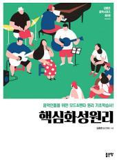 핵심화성원리: 김종돈 음악시리즈 제1편