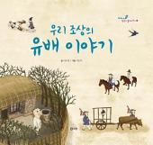 우리 조상의 유배 이야기 -교과서 쏙 한국사 들여다보기05