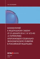 Комментарий к федеральному закону от 29 декабря 2014 г. No 473-ФЗ «О территориях опережающего социально-экономического развития в Российской Федерации»