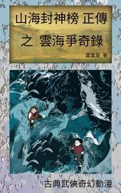 雲海爭奇錄 VOL 05 Comics: 山海封神榜 正傳 繁體中文漫畫版