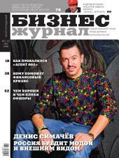 Бизнес-журнал, 2008/21-22: Волгоградская область