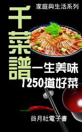 千菜譜: 北京菜、川菜、上海菜、泰國菜、法國菜