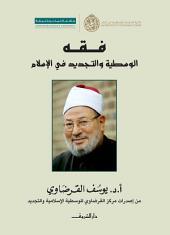 فقه الوسطية الإسلامية والتجديد: معالم ومنارات