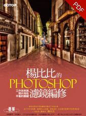楊比比的Photoshop濾鏡編修 : 工作效率與照片特色平衡的關鍵(電子書)