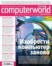 Журнал Computerworld Россия: Выпуски 15-2012