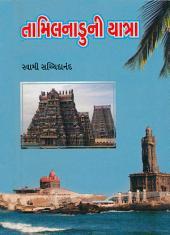 Tamilnaduni Yatra