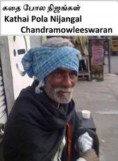 Kathaipola Nijangal: கதைபோல நிஜங்கள்