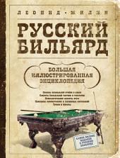Русский бильярд. Большая иллюстрированная энциклопедия