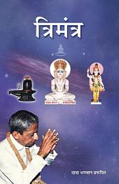 Tri Mantra (Hindi)