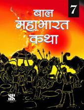 Purak Pustak Series: Bal Mahabharat Katha
