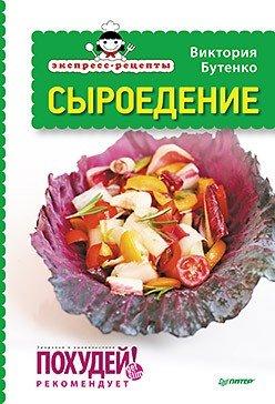 [PDF] BOOK Экспресс-рецепты. Сыроедение by Бутенко ...
