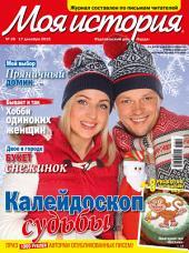 Журнал «Моя история»: Выпуски 26-2015